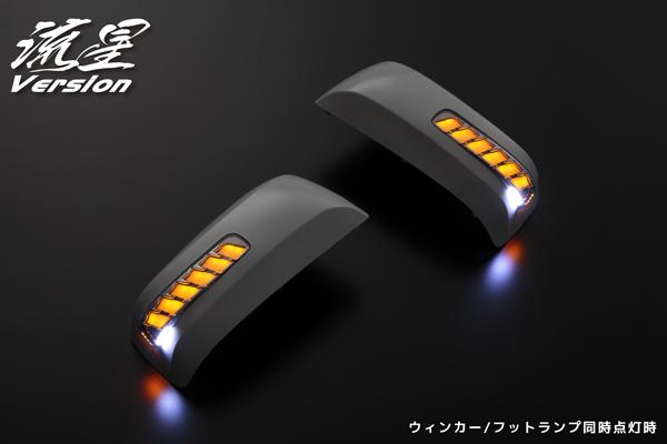 「流星バージョン」LEDウィンカードアミラーカバー交換タイプ -C25・26セレナ / Z50ムラーノ / E26キャラバン / T31エクストレイル NISSAN