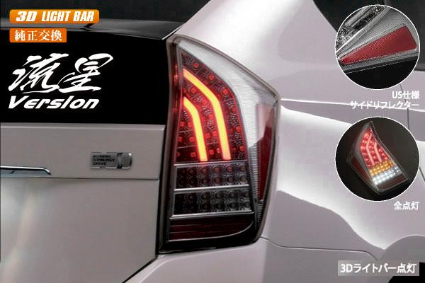 「流星バージョン」30系 プリウス ZVW30 ライトバー仕様 LEDテールランプ